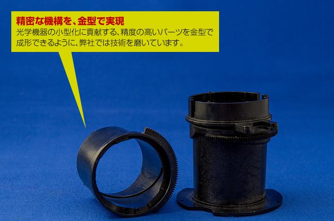 光学機器の小型化には、レンズ鏡筒の精度向上が必須です