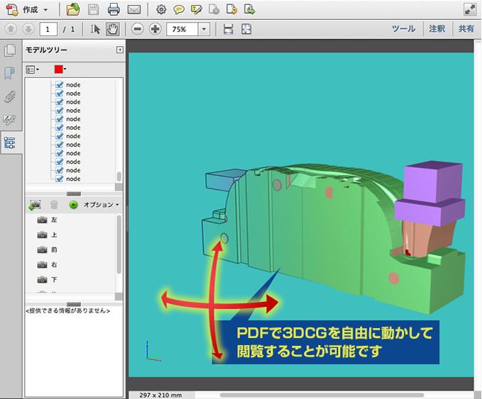 PDFのなかで、3Dモデルを自由自在に動かして見ることができます。