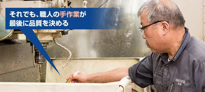 住吉金型工業の品質は、最後の職人の手業が決め手です