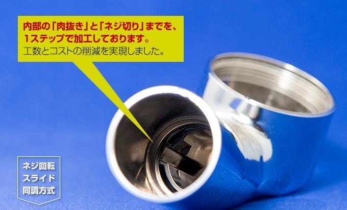 シャワーヘッドの内部の「肉抜き」と「ネジ切り」を1ステップで加工できます